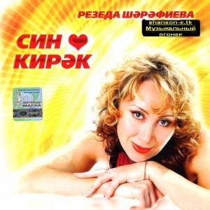 Резеда Шарафиева