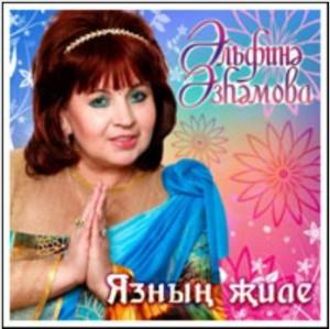 Альфина Агзамова