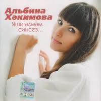 Альбина Хакимова
