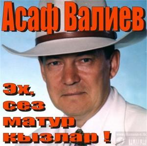 Асаф Валиев
