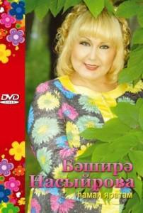 Башира Насырова