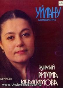 Римма Ибрагимова