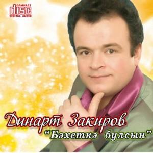 Динарт Закиров