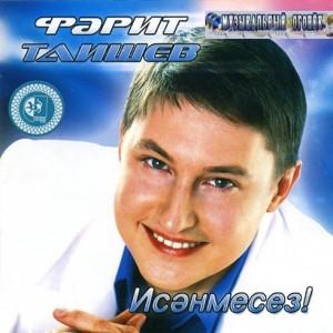 Фәрит Таишев