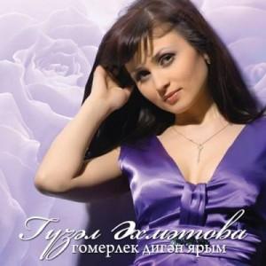 Гузель Ахматова