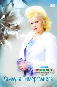 Хамдунэ Тимергалиева