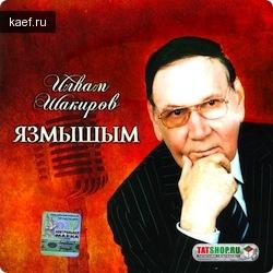 Ильхам Шакиров