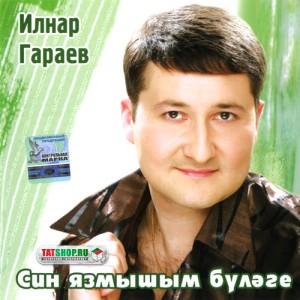 Ильнар Гараев