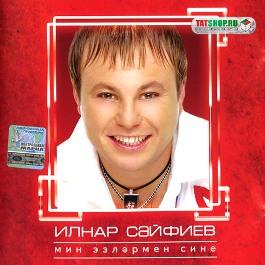 Ильнар Сайфиев