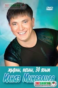 Ильназ Минвалиев