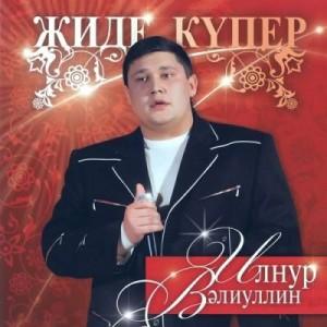 Ильнур Валиуллин