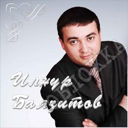 Ильнур Баязитов