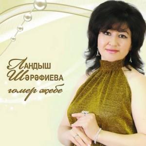 Ландыш Шарафиев