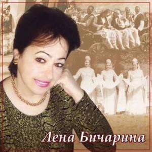 Лена Бичарина