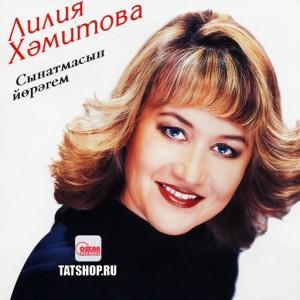 Лилия Хамитова