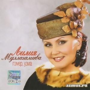 Лилия Муллагалиева