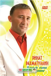 Ринат Рахматуллин