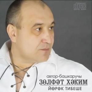 Зульфат Хаким