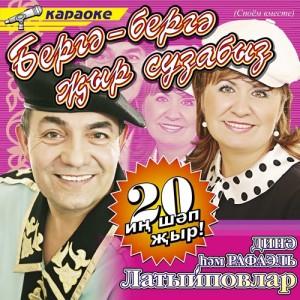 Рафаэл һәм Динә Латыйповлар