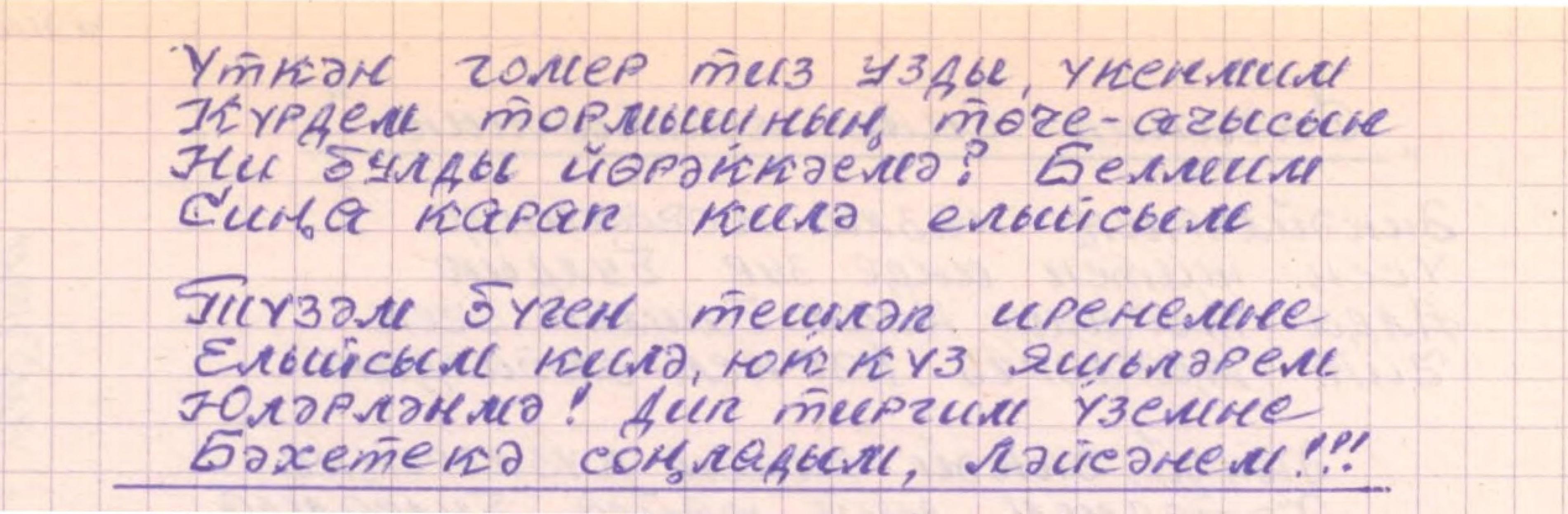 0006 Биктимеров Габделкай   шигырьләр